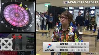 柴田 豊和(JAPAN16) VS 村松 治樹 ‐JAPAN 2017 STAGE13 BEST32