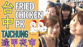 【夜市美食】雞排PK!我們選「最好吃的雞排」是哪一家!?日本妹&台灣妹Girls Trip「台中南投旅遊指南」~逢甲夜市 Fengjia Night Market~