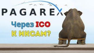 PAGAREX - ICO с иксами? Закинул 500 баксов