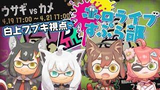 【#ホロライブすぷら部】ウサギチームのフェスじゃい!🐰