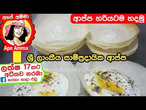 Sri lankan traditional hoppers/appa without yeast or baking soda   ශ්රී ලාංකීය සාම්ප්රදායික ආප්ප.
