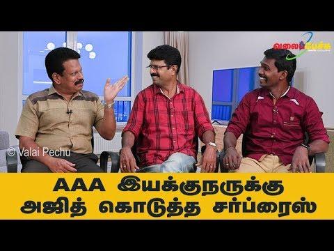 AAA இயக்குநருக்கு அஜித் கொடுத்த சர்ப்ரைஸ் | #580 | Valai Pechu
