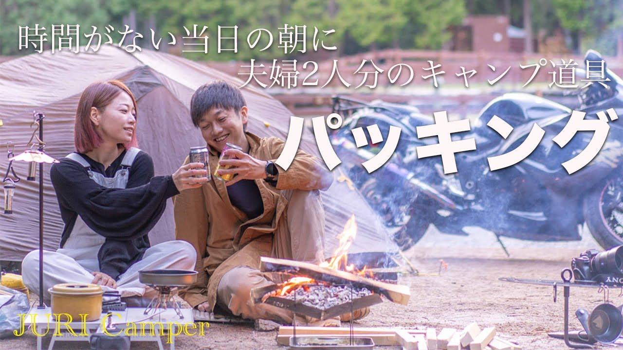【夫婦キャンプ】キャンプ道具をパッキング!!不要なキャンプ道具は持って行きません!!森のひとときキャンプ場