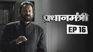 Pradhanmantri - Episode 16: Babri Mosque Demolition