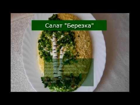 Салат березка пошаговый рецепт с фото