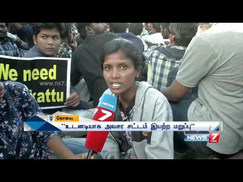 Kovai students take to streets protesting ban on jallikattu | News7 Tamil