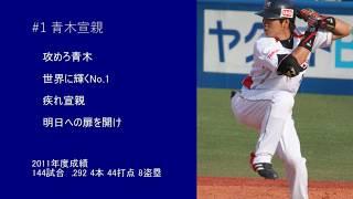 2011年の東京ヤクルトスワローズの個人応援歌のメドレーです。 川島慶-...