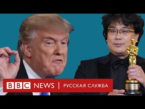 Трампу не понравилось, что «Паразитам» дали «Оскар»