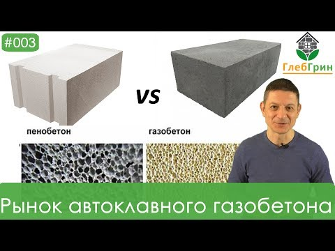 3) Рынок автоклавного газобетона. Разница между газобетоном и пенобетоном.