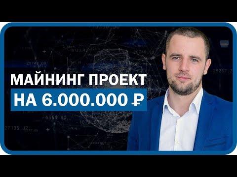 Инвестиционный майнинг проект на 6 000 000 руб. Доходность, окупаемость, сроки выполнения