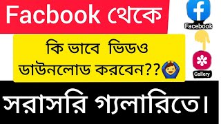 How to download facebook videos to gallery  Easy Fb Video Downloder