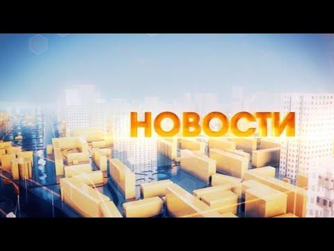 Новости - 06.11.2019 - 20:00