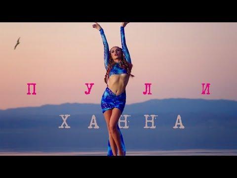 Ханна - Пули (Премьера клипа, 2017)