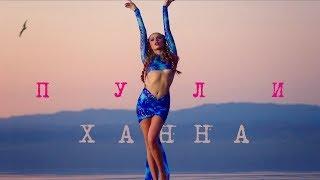 Download Ханна - Пули (Премьера клипа, 2017) Mp3 and Videos