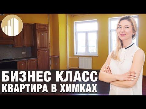 Квартира в Москве в Химках в Доме Бизнес Класса