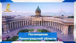 ЧЕРНЫЕ БЕРЕТЫ -   Ленинградской Области