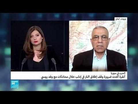 هل انهارت الشراكة التركية الروسية في سوريا؟  - نشر قبل 1 ساعة
