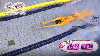 あらすじ 35回目の出演アスリートは、競泳の金藤理絵選手。200m平泳ぎの...