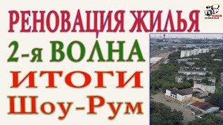 Реновация. Вторая волна. Итоги Шоу-Рум. Что изменилось в сравнении с первой версией. Москва