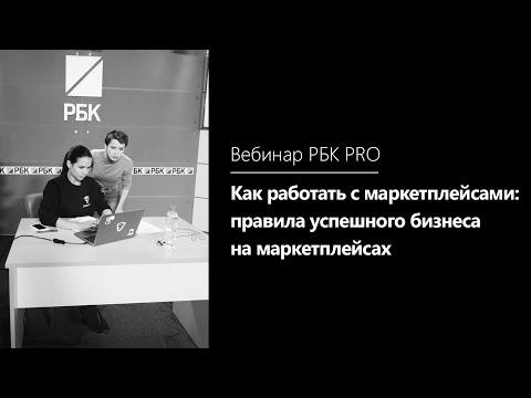 "Вебинар РБК PRO ""Как работать с маркетплейсами: правила успешного бизнеса на маркетплейсах"""