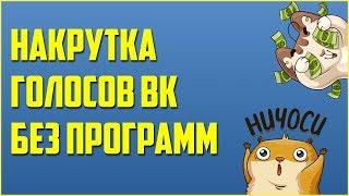VK. Как заработать голоса ВКонтакте бесплатно