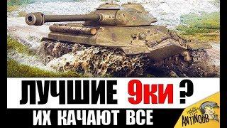 ЭТИ 9ки КАЧАЮТ ВСЕ! САМЫЕ ПОПУЛЯРНЫЕ в World of Tanks!