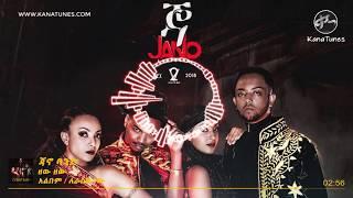 Ethiopian : Jano Band - Zew Zew |  New Ethiopian Music 2018