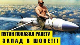 Бесконечная ракета Путина для всех россиян!