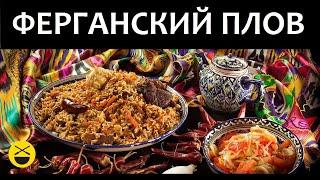 Как правильно приготовить настоящий узбекский плов по-фергански в казане