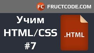 Курс HTML/CSS. Начнем создавать верхнюю часть сайта