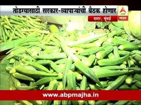 Mumbai : Farmers sell vegetable in low price at Dadar