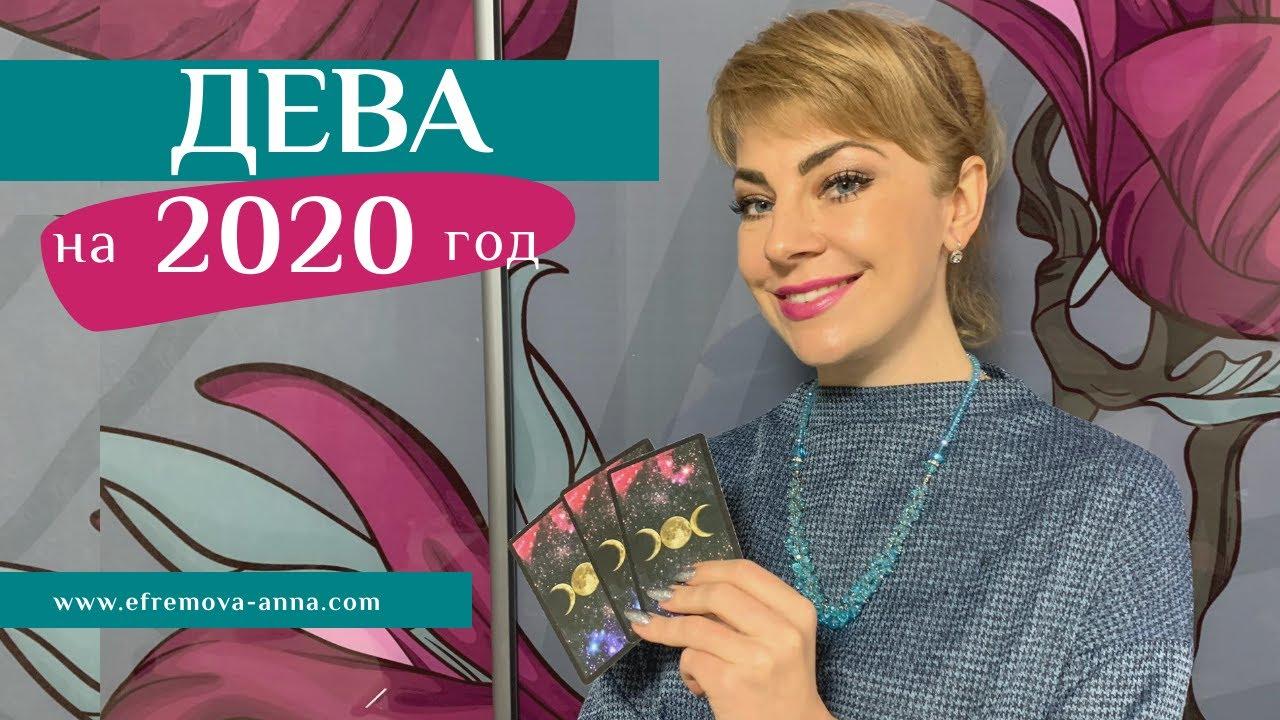ДЕВА: гороскоп на 2020 год.Таро прогноз Анны Ефремовой / VIRGO: horoscope for the year 2020