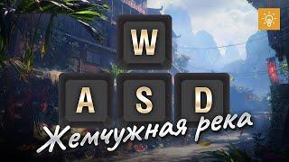 WASD по Жемчужной реке как играть на карте World of Tanks