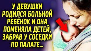 У девушки родился не здоровый ребёнок и она поменяла детей, забрав у соседки по…