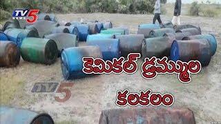 వీడిన కెమికల్ డ్రమ్ ల కలకలం కేసు! | Yadadri Bhuvanagiri Dist | TV5 News