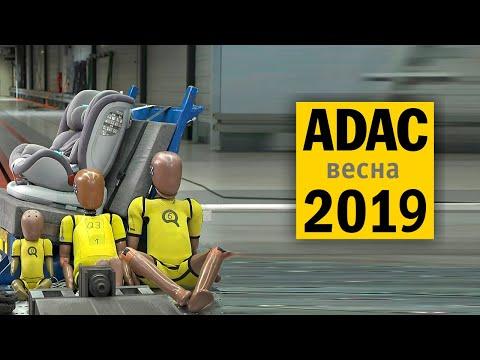 Краш-тесты детских автокресел ADAC 2019#1 на русском