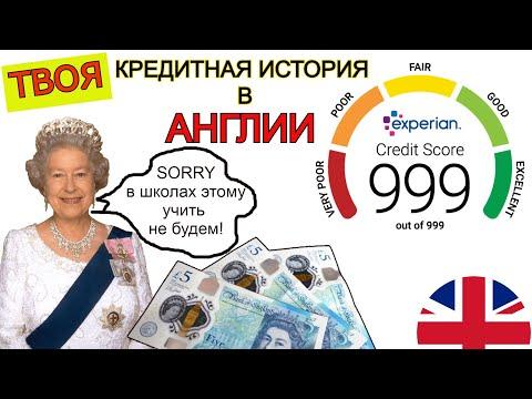 Кредитный рейтинг 999 за 15 лет в Англии: Как БЫСТРО повысить кредитный рейтинг
