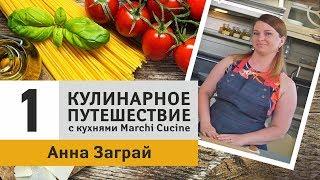 Кулинарное путешествие с Анной Заграй. Готовим итальянское блюдо c баклажанами на кухне Marchi