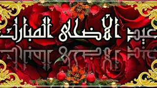 أجمل تهاني عيد الأضحى المبارك 2021 /١٤٤٢  EID MUBARAK