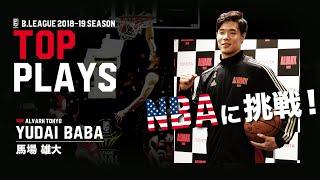 【NBA挑戦表明】アルバルク東京#6 馬場雄大 プレー集 B.LEAGUE 2018-19 SEASON