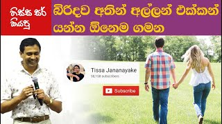 Tissa Jananayake - Episode 13 | Rhesus disease | විවාහයක දී රුධිර ඝන ගලපන්න ඕනෙද?