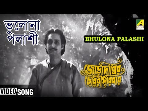Bhulona Palashi  Jora Dighir Chowdhury Paribar  Bengali Movie Song  Arati Mukharjee