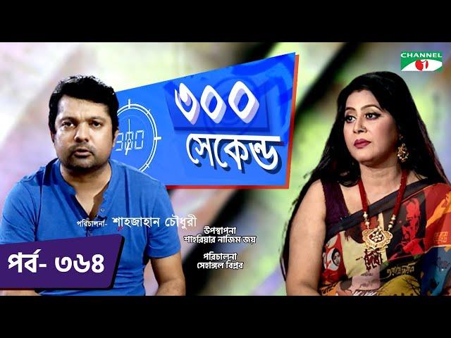 ৩০০ সেকেন্ড | Shahriar Nazim Joy | Elora Gohor  | Celebrity Show | EP 364 | Channel i TV
