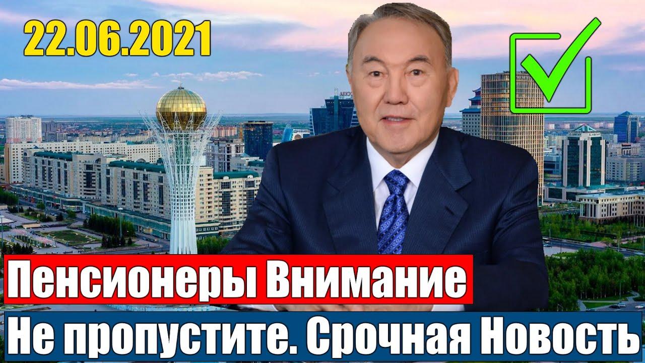 Новость шокировала пенсионеров Казахстана. Не пропустите. Срочно к просмотру.