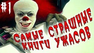 Самые страшные книги ужасов #1