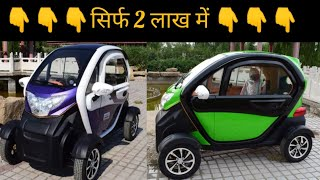 Cheapest Mini Electric car || HS - Q1 || MUST WATCH