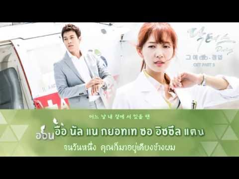 [Karaoke & Thaisub]  It's Love (그 애 (愛) ) - Jung Yup Doctors OST Part 3