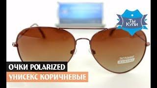Очки Polarized унисекс коричневые купить в Украине. Обзор