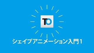 【アフターエフェクト】シェイプアニメーション入門1 円形に配置した複数の線のアニメーションの作り方【Shape tutorial】 thumbnail