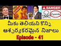 Amazing and Unknown Facts in Telugu Episode-41   Interesting Facts in Telugu   Telugu Badi
